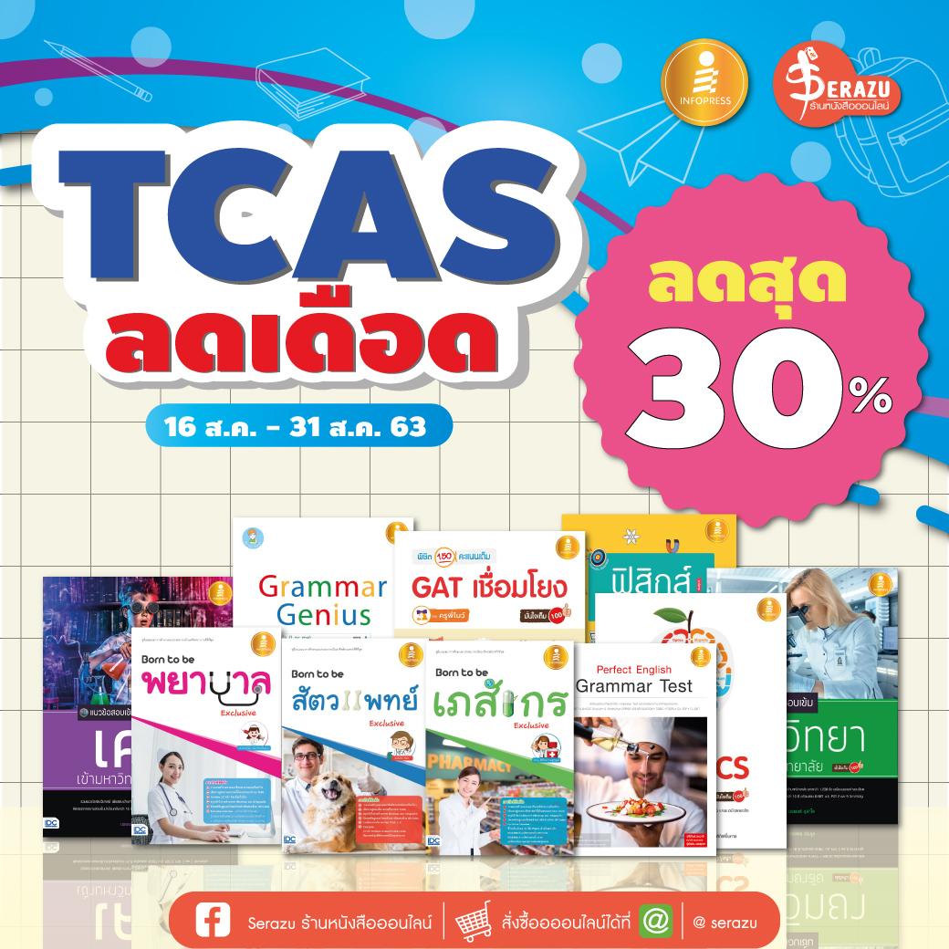 หนังสือ TCAS ลดราคาพิเศษ