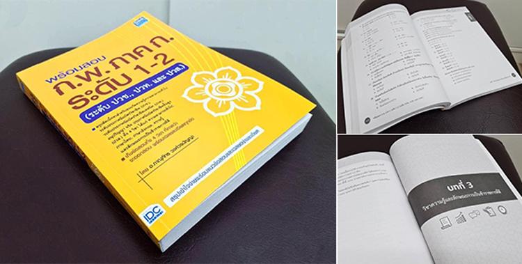 หนังสือ พร้อมสอบ ก.พ. ภาค ก. ระดับ 1-2 (ระดับปวช., ปวท. และ ปวส.)