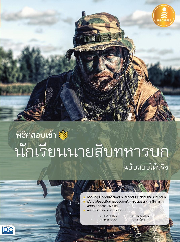 หนังสือ พิชิตสอบเข้า นักเรียนนายสิบทหารบก ฉบับสอบได้จริง