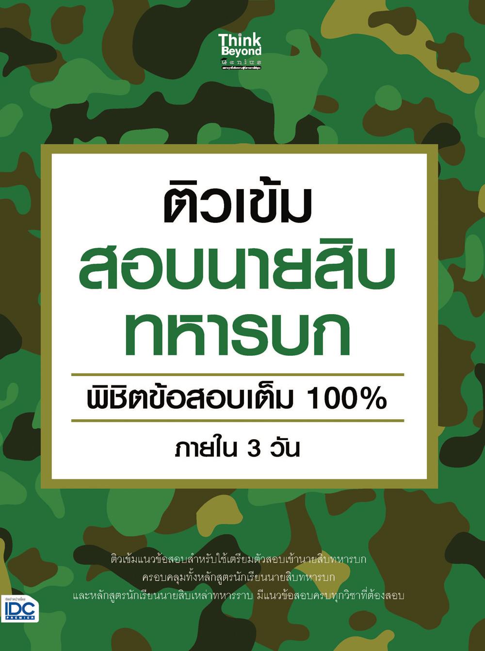 หนังสือ ติวเข้มสอบนายสิบทหารบก พิชิตข้อสอบเต็ม 100% ภายใน 3 วัน