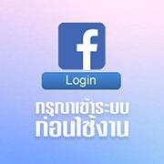 กรุณา Login FB ก่อน